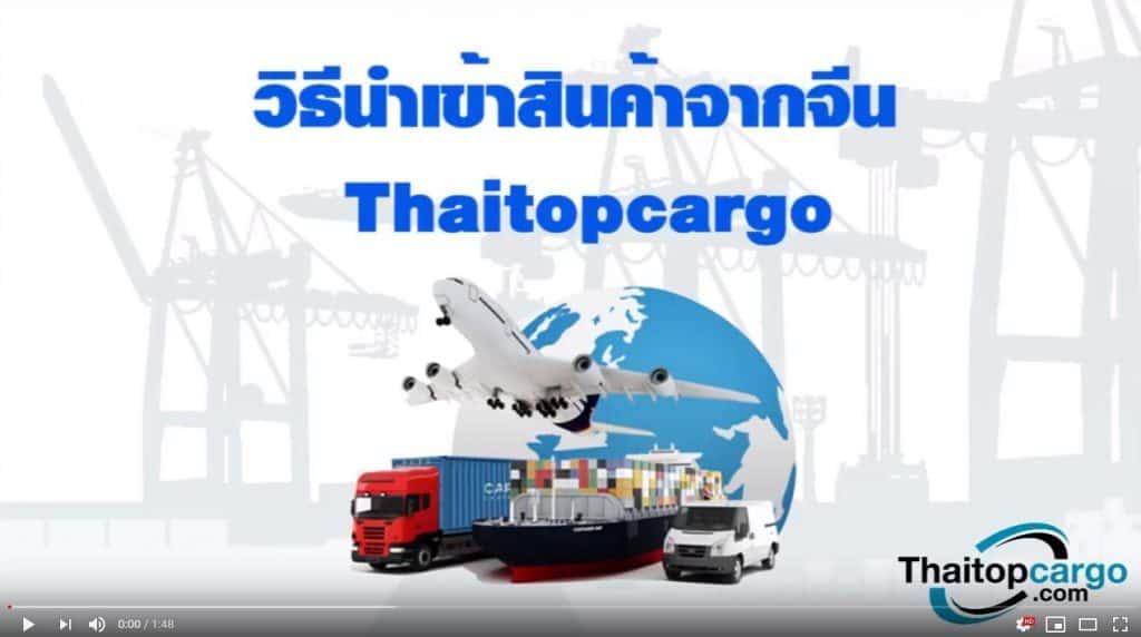 สั่งสินค้าจากจีน หน้าหลัก thaitopcargo  ค่าบริการ 2158 1024x572