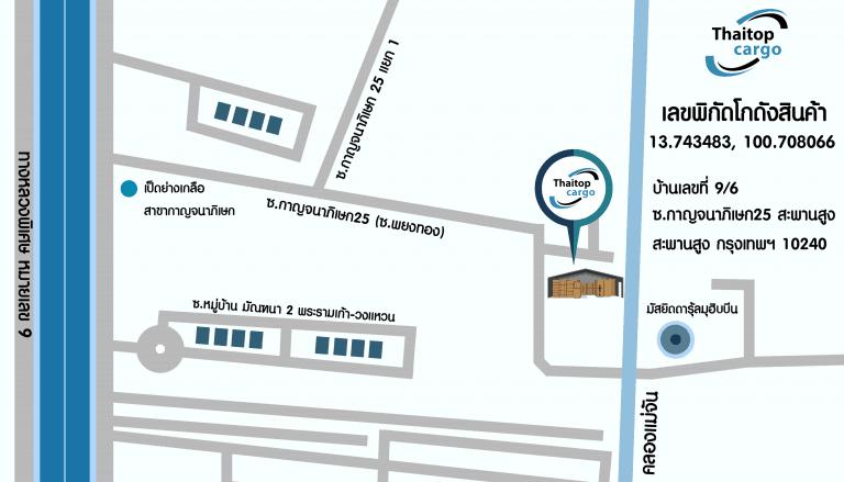 สั่งสินค้าจากจีน หน้าหลัก thaitopcargo นำเข้าสินค้าจากจีน ติดต่อเรา Thaitop Map 01 768x439