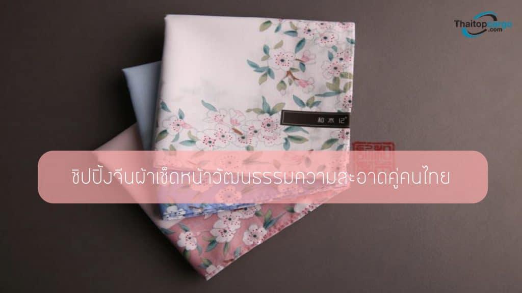 ชิปปิ้งจีนผ้าเช็ดหน้าวัฒนธรรมความสะอาดคู่คนไทย ชิปปิ้งจีน ชิปปิ้งจีนผ้าเช็ดหน้าวัฒนธรรมความสะอาดคู่คนไทย 170662