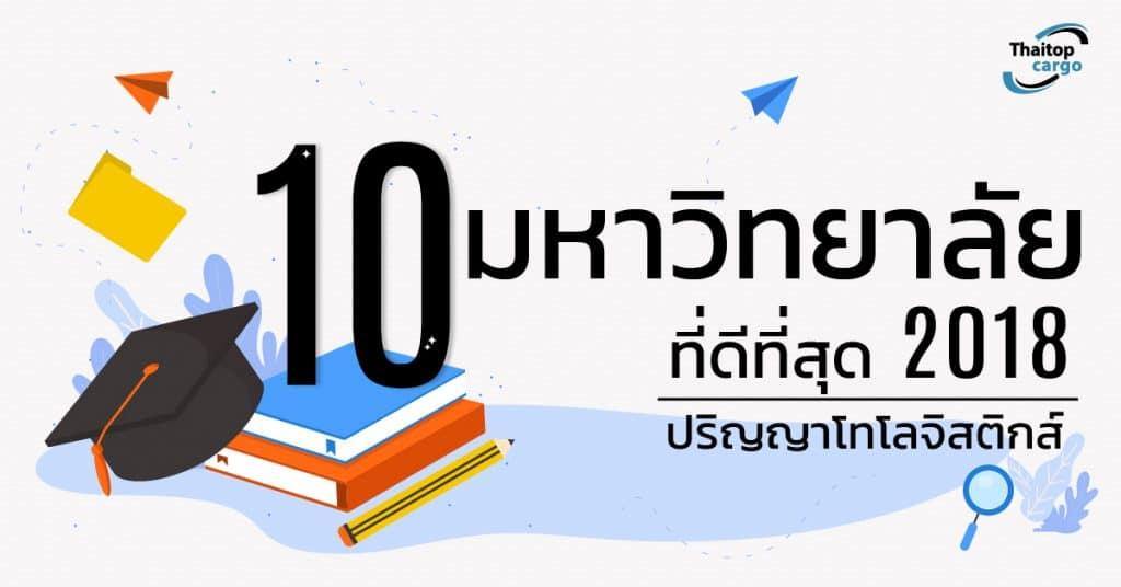 ชิปปิ้ง 10 มหาวิทยาลัยที่ดีที่สุุดด้านโลจิสติกส์ 2018 Thaitopcargo ชิปปิ้ง ชิปปิ้ง เรียนต่อที่ไหนดี เช็คสถิติคะแนนสอบเข้าสถาบันดังในสหรัฐฯ 2018 10                                                                                                                 2018 Thaitopcargo 1024x536
