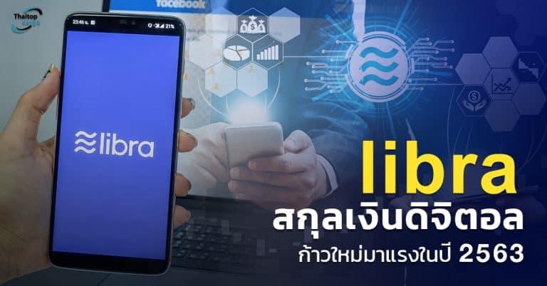ชิปปิ้ง Libra สกุลเงินดิจิตอล Thaitopcargo ชิปปิ้ง ชิปปิ้ง รู้จักกับ 'ลิบร้า' สกุลเงินดิจิตอล ก้าวใหม่มาแรงปี 2563 Libra                                                                                                   2563 768x402