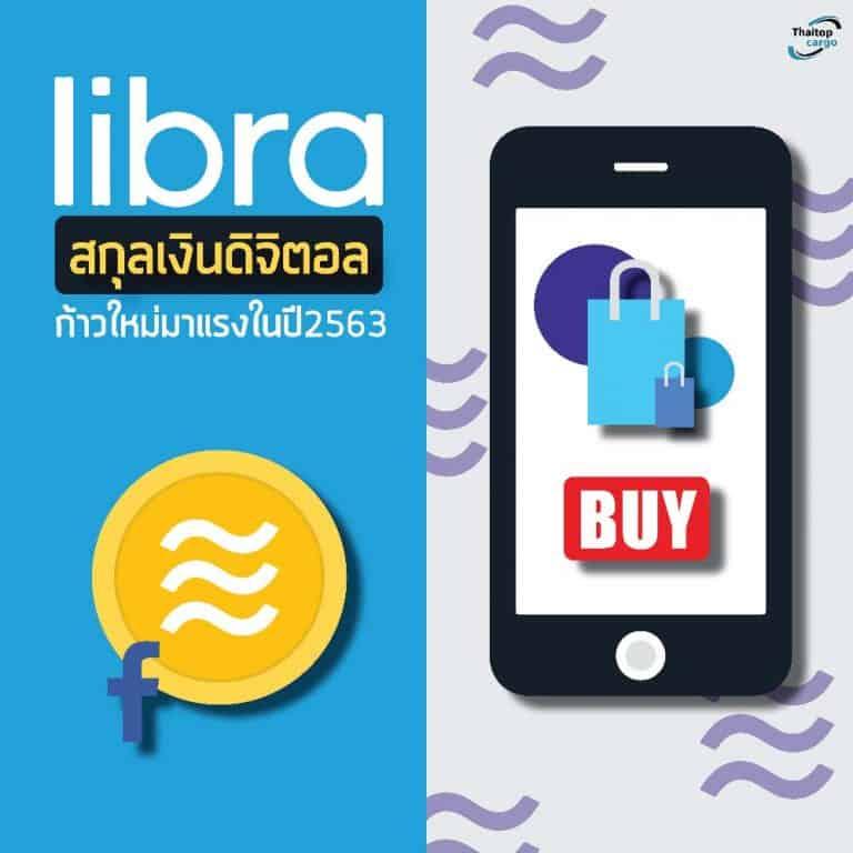 ชิปปิ้ง ลิบร้า สกุลเงินดิจิตอล ก้าวใหม่มาแรงปี 2563 ชิปปิ้ง ชิปปิ้ง รู้จักกับ 'ลิบร้า' สกุลเงินดิจิตอล ก้าวใหม่มาแรงปี 2563 thaitopcargo                                          768x768