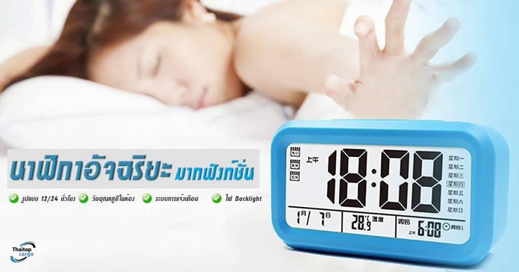 ชิปปิ้ง นาฬิกาอัจฉริยะ thaitopcargo ชิปปิ้ง ชิปปิ้ง นาฬิกาอัจฉริยะช่วยปลุกให้ตื่น สำหรับคนตื่นยากในวันอากาศดีๆ                                                                  thaitopcargo 1024x536