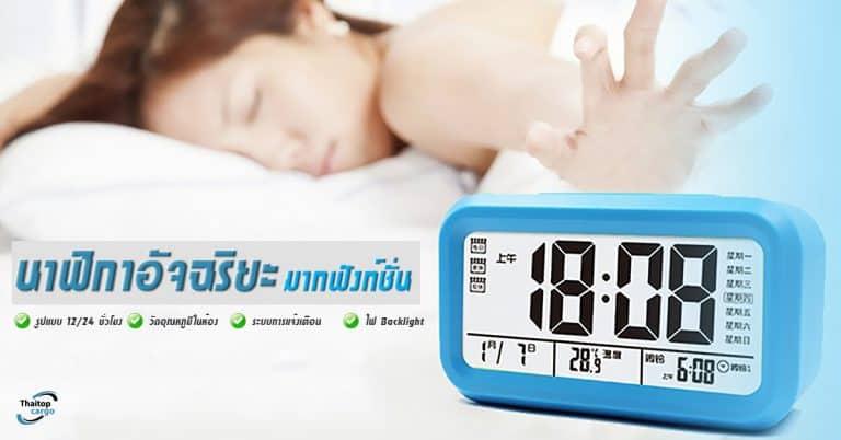 ชิปปิ้ง นาฬิกาอัจฉริยะ thaitopcargo ชิปปิ้ง ชิปปิ้ง นาฬิกาอัจฉริยะช่วยปลุกให้ตื่น สำหรับคนตื่นยากในวันอากาศดีๆ                                                                  thaitopcargo 768x402