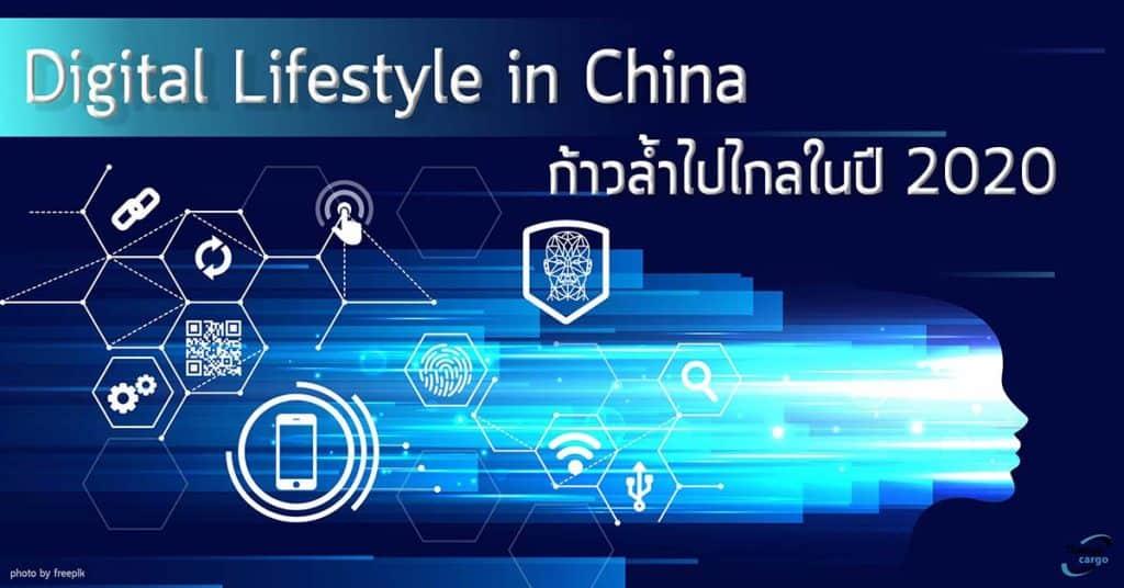 ชิปปิ้ง Digital Lifestye in China - Thaitopcargo ชิปปิ้ง ชิปปิ้ง เทรนด์ Digital Lifestyle จีน ก้าวล้ำไปไกลในปี 2020                       Digital Lifestye in China Thaitopcargo 1024x536
