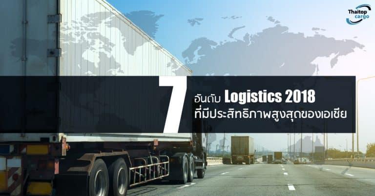 ชิปปิ้ง 7 อันดับ Logistics thaitopcargo ชิปปิ้ง ชิปปิ้ง 7 ประเทศ ที่ระบบโลจิสติกส์สูงสุดของเอเชีย ปี 2018 7                    Logistics thaitopcargo 768x402