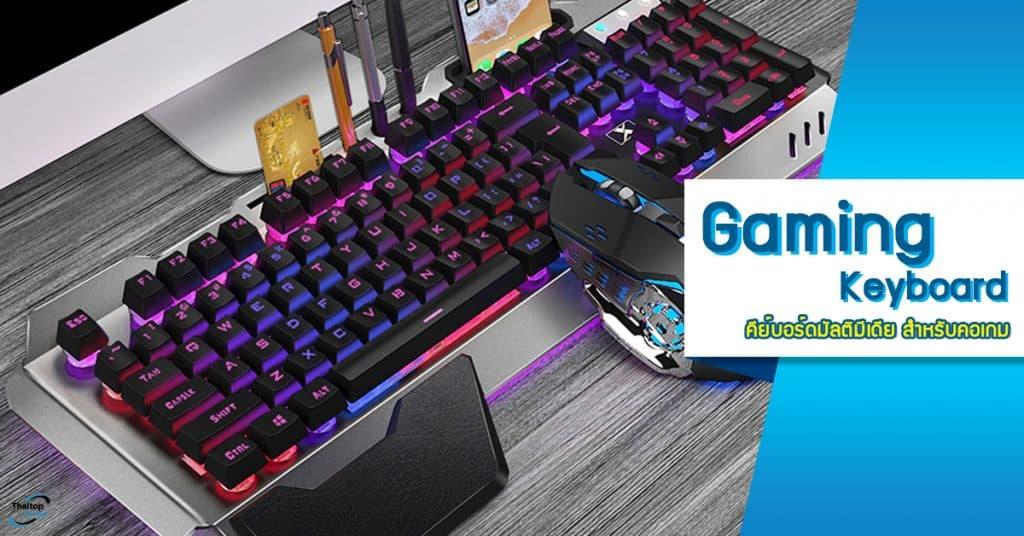 Shippingจีน Gaming Keyboard Thaitopcargo shippingจีน Shippingจีน Gaming Keyboard คีย์บอร์ดมัลติมีเดีย สำหรับคอเกม Shipping          Gaming Keyboard Thaitopcargo 1024x536