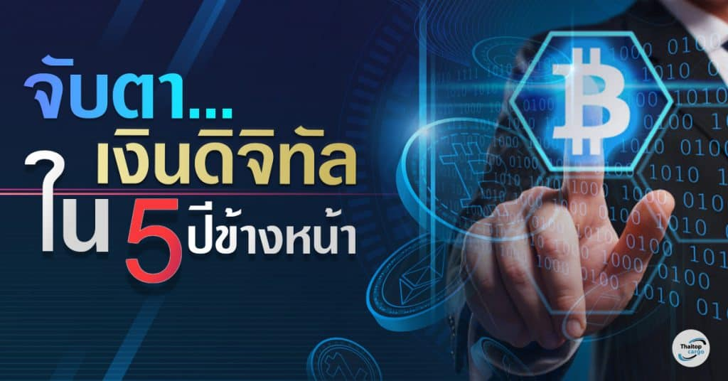 ชิปปิ้ง จับตา เงินดิจิทัลในอีก 5 ปีข้างหน้า-thaitopcargo ชิปปิ้ง ชิปปิ้ง จับตา สกุลเงินดิจิทัลในอีก 5 ปีข้างหน้า                                                                 5                                thaitopcargo 1024x536
