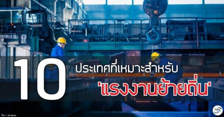 ชิปปิ้ง 10 อันดับประเทศ ที่เหมาะสำหรับแรงงานย้ายถิ่น-thaitopcargo ชิปปิ้ง ชิปปิ้ง 10 อันดับประเทศ ที่เหมาะสำหรับแรงงานย้ายถิ่น                       10                                                                                                                           thaitopcargo 1 768x402