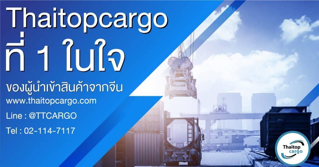 ชิปปิ้งจีน หน้าเปิดจุดขายเว็บ Thaitopcargo ชิปปิ้งจีน ชิปปิ้งจีน Thaitopcargo แบรนด์ผู้นำเข้าสินค้าจากจีนมาไทยระดับมืออาชีพ                                                        Thaitopcargo 1024x536