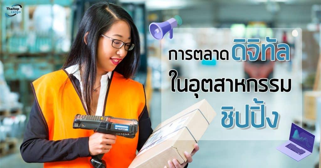 ชิปปิ้งจีน เทรนด์การตลาดดิจิทัล thaitop ชิปปิ้งจีน ชิปปิ้งจีนกับการตลาดดิจิทัลในอุตสาหกรรมชิปปิ้ง (ขนส่งสินค้า)                                                              thaitop 1024x536