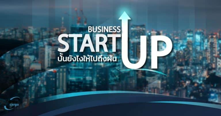 ชิปปิ้ง ธุรกิจ Startup ปั้นยังไง ให้ไปถึงฝัน Thaitopcargo ชิปปิ้ง ชิปปิ้ง ธุรกิจ Startup ปั้นยังไง ให้ไปถึงฝัน startup 768x402