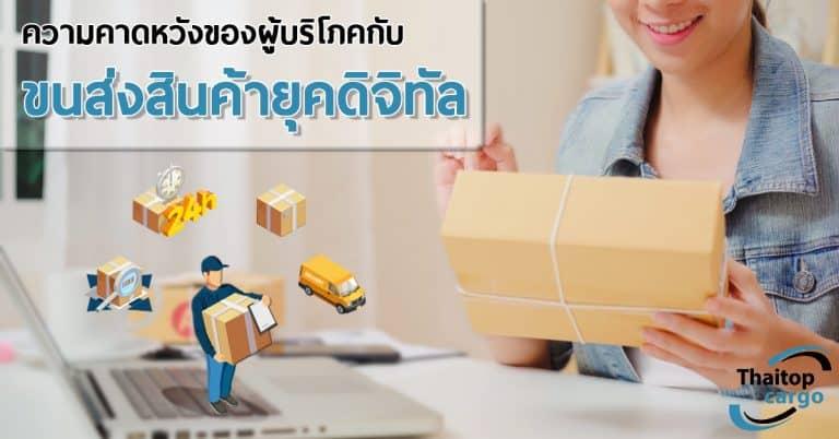 ชิปปิ้งจีน ความคาดหวัง_web ชิปปิ้งจีน ชิปปิ้งจีน ความคาดหวังของผู้บริโภค กับการขนส่งสินค้ายุคดิจิตอล                                   web 768x402
