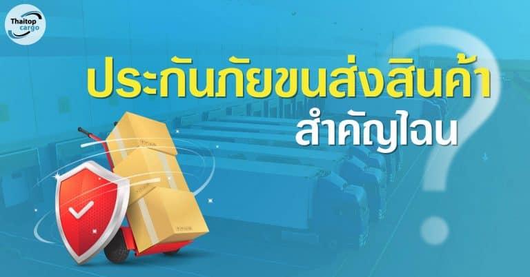 Shipping จีน ประกันภัยขนส่งสินค้าthaitopcargo shipping จีน Shipping จีน ทำไมผู้ใช้บริการ จึงควรทำประกันภัยขนส่งระหว่างประเทศ?                                                             thaitopcargo 768x402