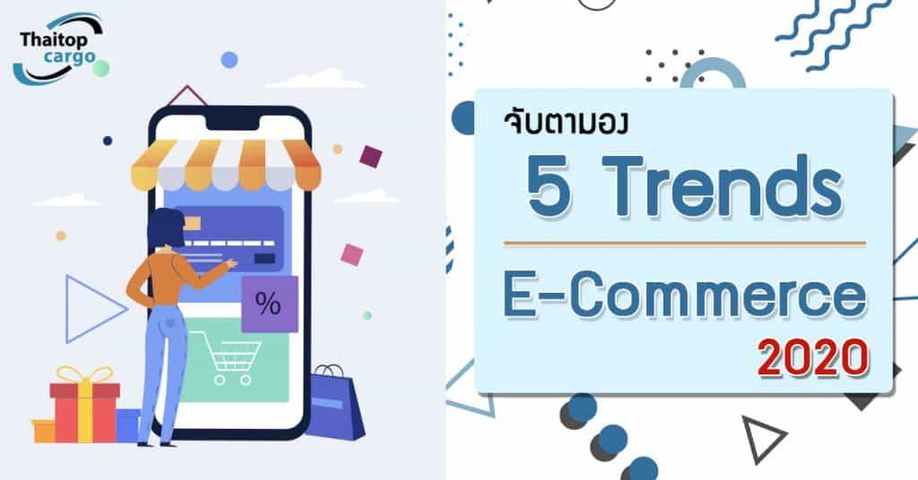 ชิปปิ้งจีน 5 trends_thaitopcargo ชิปปิ้งจีน ชิปปิ้งจีน จับตามอง 5 เทรนด์ E-Commerce 2020 มาแน่! เตรียมปรับตัว 5 trends thaitopcargo 1024x536