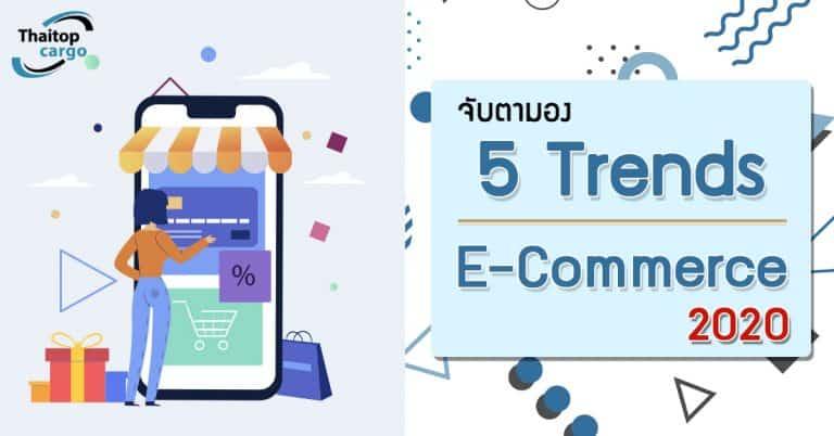 ชิปปิ้งจีน 5 trends_thaitopcargo ชิปปิ้งจีน ชิปปิ้งจีน จับตามอง 5 เทรนด์ E-Commerce 2020 มาแน่! เตรียมปรับตัว 5 trends thaitopcargo 768x402