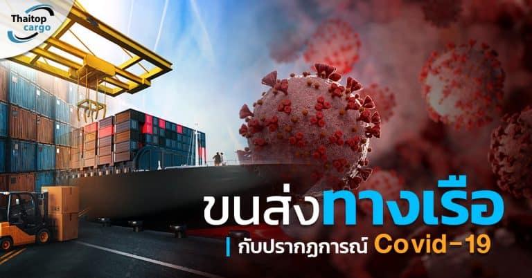 Shippingจีน ขนส่งทางเรือกับ Covid-19 Thaitopcargo shippingจีน Shippingจีน ขนส่งทางเรือกับปรากฏการณ์ไวรัสโคโรนา                                               Covid 19 768x402