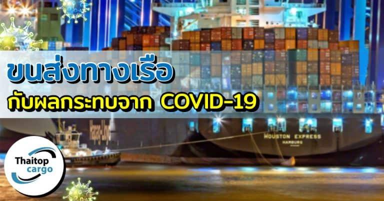 ชิปปิ้งจากจีน อุตสาหกรรมขนส่งทางเรือกับผลกระทบจาก COVID-19 thaitopcargo ชิปปิ้งจากจีน ชิปปิ้งจากจีน อุตสาหกรรมขนส่งทางเรือกับผลกระทบจาก COVID-19 3 768x402