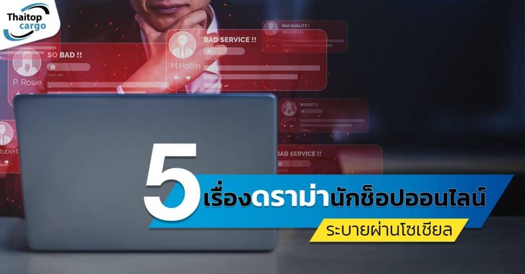 ชิปปิ้ง 5 เรื่องดราม่าระบายบนโซเชียล Thaitopcargo ชิปปิ้ง ชิปปิ้ง 5 เรื่องที่นักช็อปโพสต์ผ่านโซเชียลหลังใช้บริการชิปปิ้ง 5                                                                                Thaitopcargo 1024x536