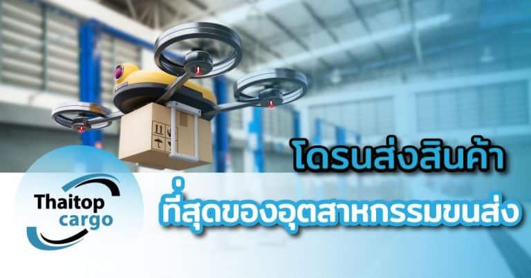 ชิปปิ้ง โดรนส่งสินค้า…ที่สุดของอุตสาหกรรมขนส่ง-thaitopcargo ชิปปิ้ง ชิปปิ้ง โดรนส่งสินค้า…ที่สุดของอุตสาหกรรมขนส่ง Untitled 1 768x402