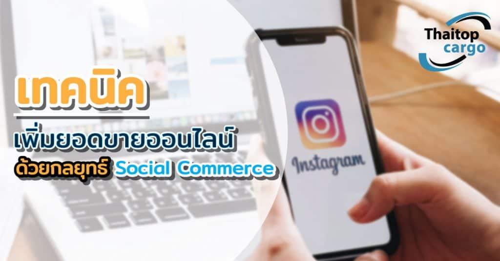 Shippingจีน เทคนิคเพิ่มยอดขายออนไลน์ ด้วยกลยุทธ์ Social Commerce-thaitopcargo shippingจีน Shippingจีน เทคนิคเพิ่มยอดขายออนไลน์ ด้วยกลยุทธ์ Social Commerce                 1024x536