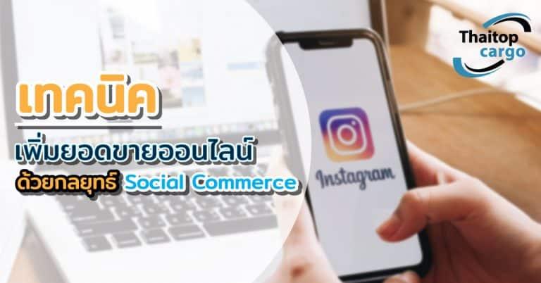 Shipping จีน เทคนิคเพิ่มยอดขายออนไลน์ ด้วยกลยุทธ์ Social Commerce-thaitopcargo shipping จีน Shipping จีน เทคนิคเพิ่มยอดขายออนไลน์ ด้วยกลยุทธ์ Social Commerce                 768x402