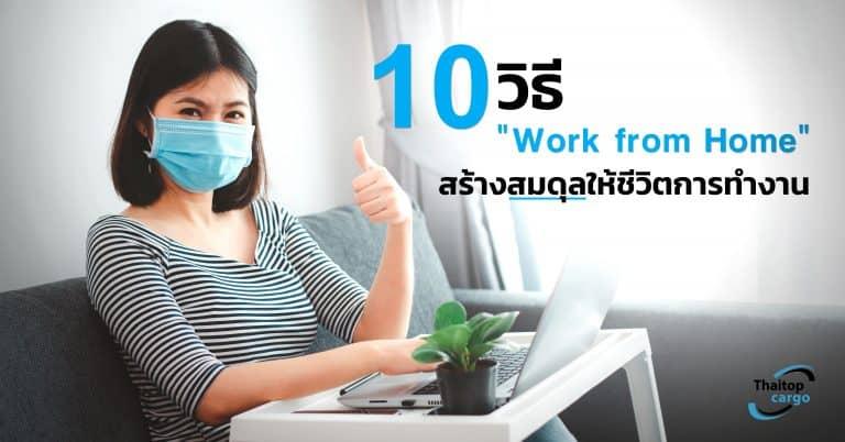 ชิปปิ้ง 10 วิธี Work from Home สร้างสมดุลให้ชีวิตการทำงาน - thaitopcargo ชิปปิ้ง ชิปปิ้ง  10 วิธี Work from Home สร้างสมดุลให้ชีวิตการทำงาน 10              768x402