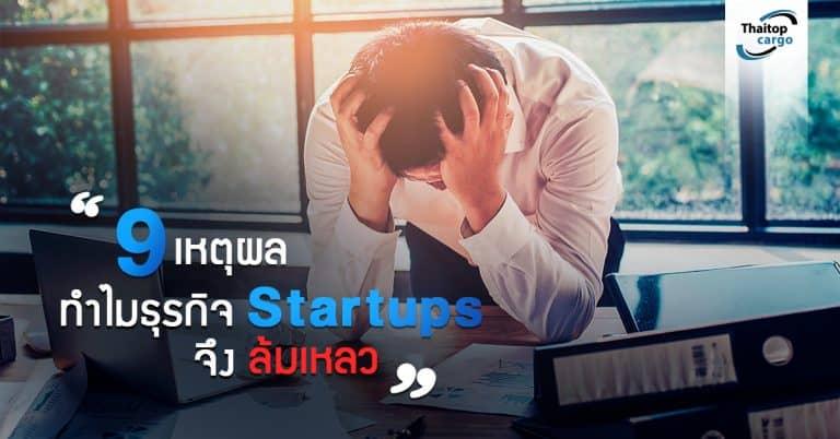 Shippingจีน 9 เหตุผลทำไมธุรกิจ Startups จึงล้มเหลว-thaitopcargo shippingจีน Shippingจีน 9 เหตุผลทำไมธุรกิจ Startups จึงล้มเหลว 10                                          768x402