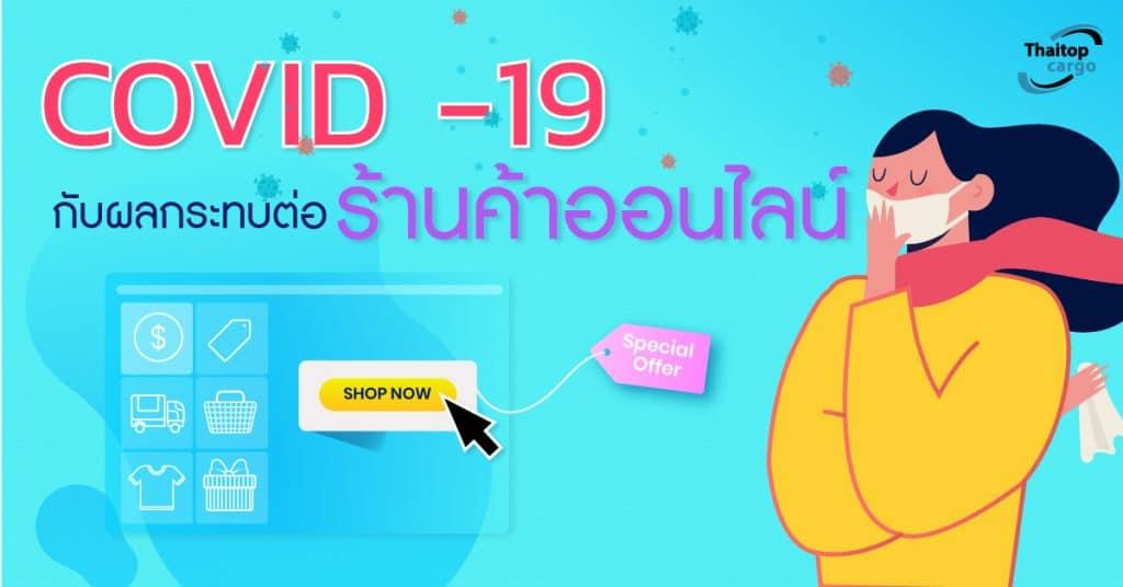 นำเข้าสินค้าจากจีน COVID -19 กับผลกระทบต่อร้านค้าออนไลน์-thaitopcargo นำเข้าสินค้าจากจีน นำเข้าสินค้าจากจีน COVID -19 กับผลกระทบต่อร้านค้าออนไลน์ covid 19 01 1024x536