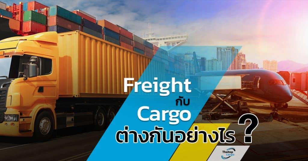 นำเข้าสินค้าจากจีน Freight VS Cargo ต่างกันอย่างไร? Thaitopcargo นำเข้าสินค้าจากจีน นำเข้าสินค้าจากจีน Freight VS Cargo ต่างกันอย่างไร?                          Fri vs cargo 1024x536