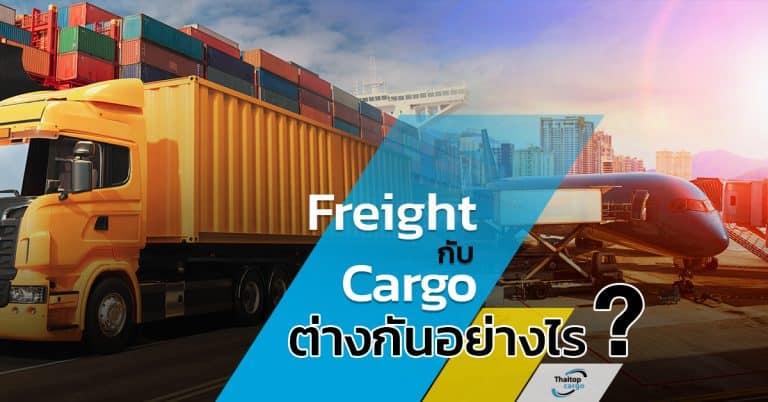 นำเข้าสินค้าจากจีน Freight VS Cargo ต่างกันอย่างไร? Thaitopcargo นำเข้าสินค้าจากจีน นำเข้าสินค้าจากจีน Freight VS Cargo ต่างกันอย่างไร?                          Fri vs cargo 768x402