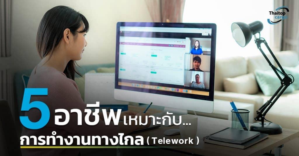 ชิปปิ้ง 5 อาชีพที่เหมาะกับการทำงานทางไกล (Teleworking) - thaitopcargo ชิปปิ้ง ชิปปิ้ง 5 อาชีพที่เหมาะกับการทำงานทางไกล (Teleworking)                                   1024x536