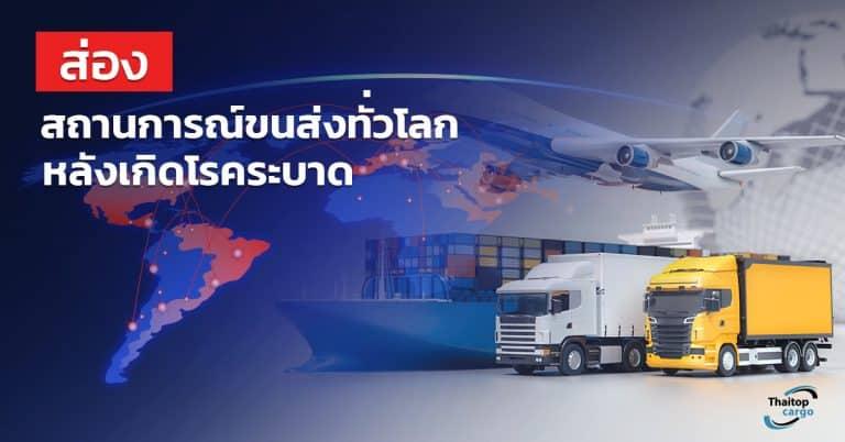 Shippingจีน ส่องสถานการณ์ทั่วโลก หลังเกิดโรคระบาดร้ายแรง - thaitopcargo shippingจีน Shippingจีน ส่องสถานการณ์ทั่วโลก หลังเกิดโรคระบาดร้ายแรง                             768x402