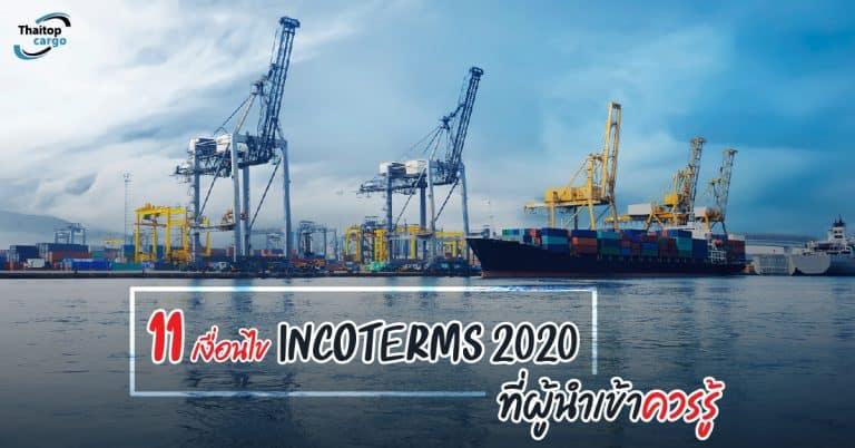 Shippingจีน 11 เงื่อนไขของ Incoterms thaitopcargo shippingจีน Shippingจีน 11 กับเงื่อนไขของ Incoterms 2020 ที่ผู้นำเข้าควรรู้ 11                                   Incoterms thaitopcargo 768x402