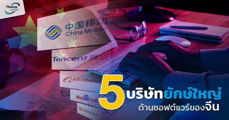 นำเข้าสินค้าจากจีน TOP 5 บริษัทซอฟต์แวร์ ที่ใหญ่ที่สุด ในประเทศจีน thaitopcargo นำเข้าสินค้าจากจีน นำเข้าสินค้าจากจีน TOP 5 บริษัทซอฟต์แวร์ ที่ใหญ่ที่สุด ในประเทศจีน 5                             Software 768x402