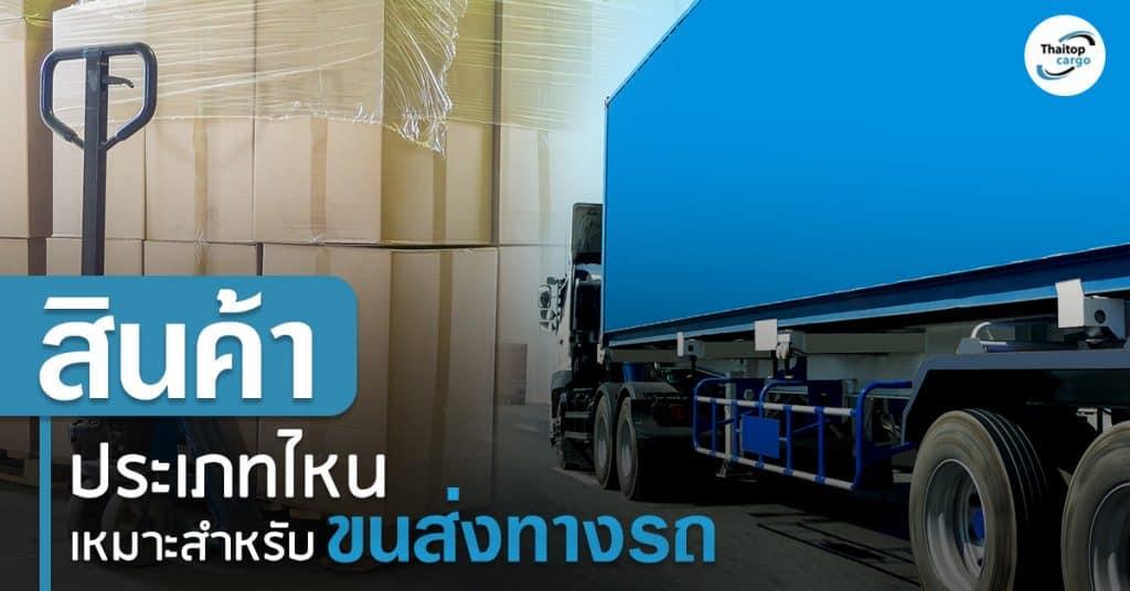ชิปปิ้งจีน สินค้าประเภทไหนเหมาะกับขนส่งทางรถ thaitopcargo ชิปปิ้งจีน ชิปปิ้งจีน เช็คด่วนสินค้าประเภทไหนเหมาะสำหรับขนส่งทางรถ                                                                                                                           thaitopcargo 1024x536