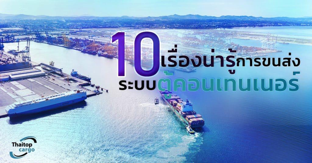 Shippingจีน 10 เรื่องน่ารู้ขนส่งระบบตู้คอนเทนเนอร์ Thaitopcargo shippingจีน Shippingจีน Update! 10 เรื่องน่ารู้ของการขนส่งระบบตู้คอนเทนเนอร์ 10                                                                                                                    Thaitopcargo 1024x536