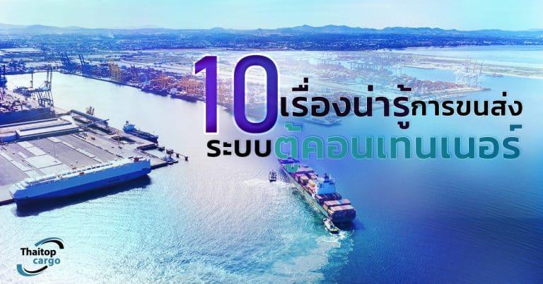 Shippingจีน 10 เรื่องน่ารู้ขนส่งระบบตู้คอนเทนเนอร์ Thaitopcargo shippingจีน Shippingจีน Update! 10 เรื่องน่ารู้ของการขนส่งระบบตู้คอนเทนเนอร์ 10                                                                                                                    Thaitopcargo 768x402