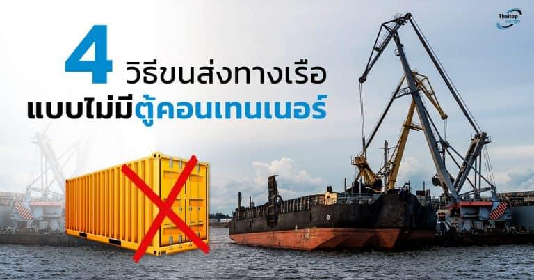 ชิปปิ้ง 4 วิธีขนส่งแบบไม่มีตู้คอนเทนเนอร์ Thaitopcargo ชิปปิ้ง ชิปปิ้ง 4 วิธีขนส่งทางเรือแบบไม่มีตู้คอนเทนเนอร์ 4                                                                                                        Thaitopcargo 768x402