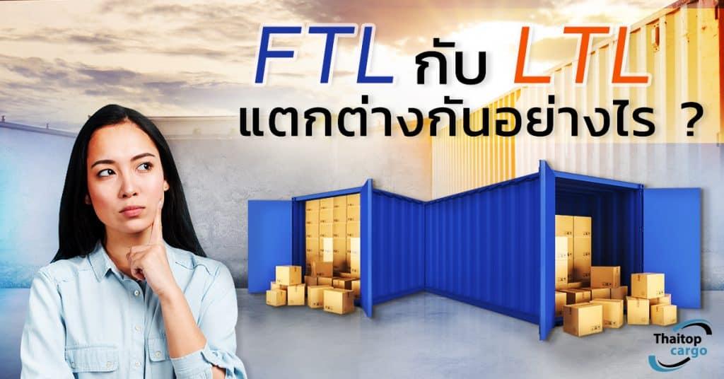 ชิปปิ้งจีน FTL กับ LTL แตกต่างกันอย่างไร Thaitopcargo ชิปปิ้งจีน ชิปปิ้งจีน FTL หรือ LTL ? จัดส่งทางรถแบบไหนดี ที่เหมาะกับธุรกิจ                                FTL           LTL                                                     Thaitopcargo 1024x536
