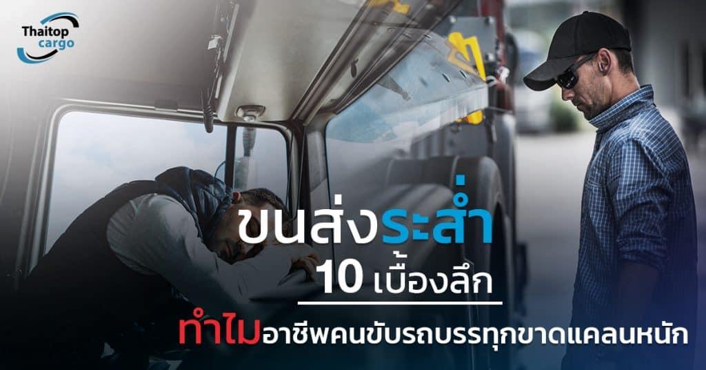 ชิปปิ้ง ทำไมอาชีพคนขับรถบรรทุกขาดแคลนหนัก Thaitopcargo ชิปปิ้ง ชิปปิ้ง 10 เบื้องลึก ทำไมอาชีพคนขับรถบรรทุกขาดแคลนหนัก                                                                                                                           Thaitopcargo 1024x536