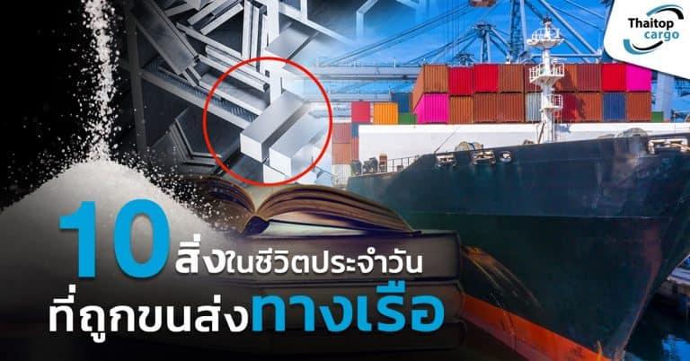 ชิปปิ้ง 10 สิ่งที่ถูกขนส่งทางเรือ Thaitopcargo ชิปปิ้ง ชิปปิ้ง 10  Items ในชีวิตประจำวันที่ถูกขนส่งทางเรือ                       10                                                                    Thaitopcargo 768x402