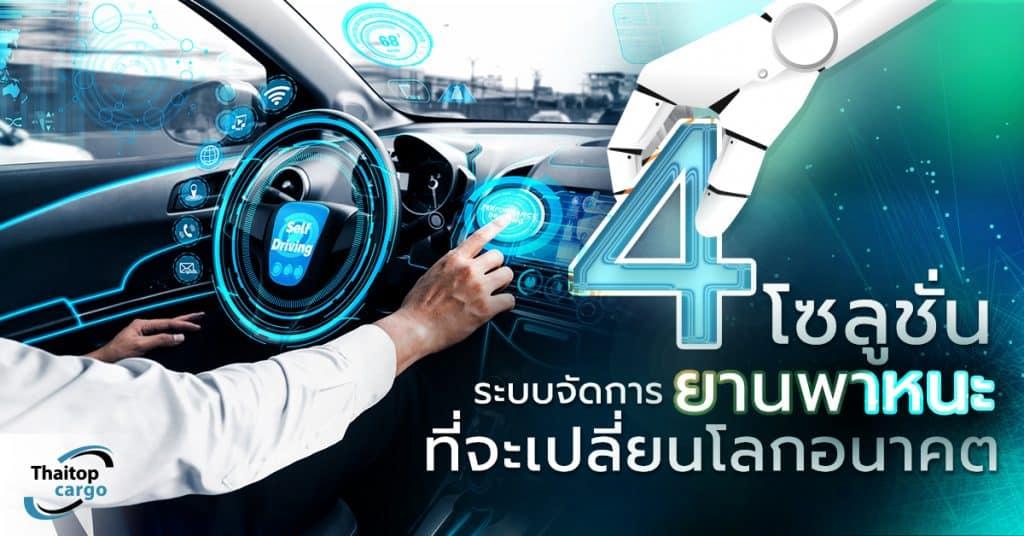 ชิปปิ้งจีน 4 โซลูชั่นระบบจัดการยานพาหนะ Thaitopcargo ชิปปิ้งจีน ชิปปิ้งจีน 4 โซลูชั่นระบบจัดการยานพาหนะ ที่จะเปลี่ยนโลกในอนาคต                       4                                                                                Thaitopcargo 1024x536