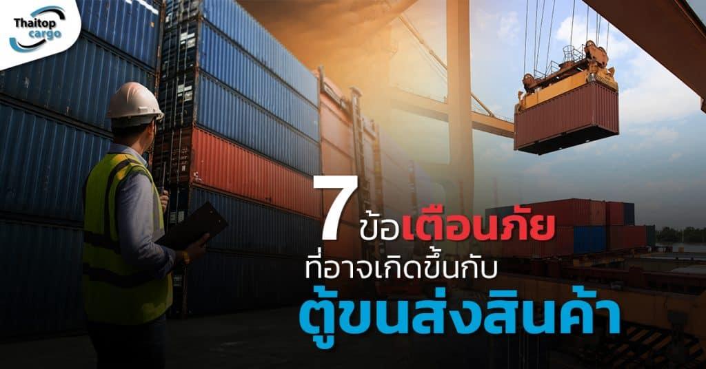 ชิปปิ้ง 7 ข้อเตือนภัยที่อาจเกิดกับตู้ขนส่งสินค้า Thaitopcargo ชิปปิ้ง ชิปปิ้ง 7 ข้อเตือนภัย ที่อาจเกิดขึ้นกับตู้ขนส่งสินค้า (Containers) 7                                                                                                                    Thaitopcargo 1024x536