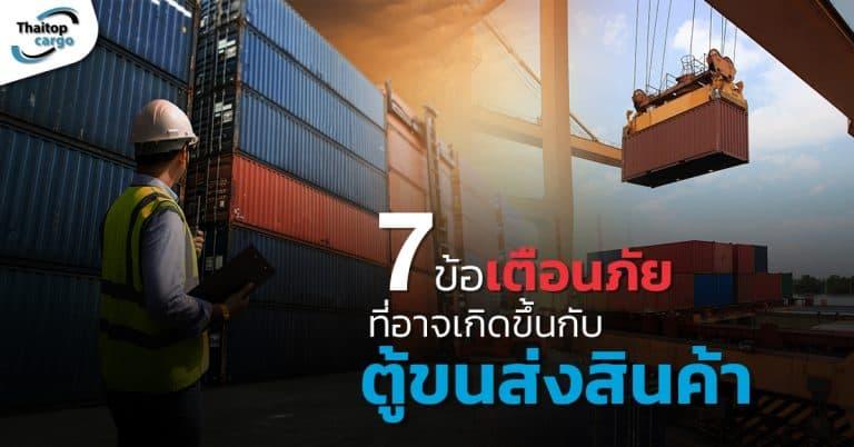 ชิปปิ้ง 7 ข้อเตือนภัยที่อาจเกิดกับตู้ขนส่งสินค้า Thaitopcargo ชิปปิ้ง ชิปปิ้ง 7 ข้อเตือนภัย ที่อาจเกิดขึ้นกับตู้ขนส่งสินค้า (Containers) 7                                                                                                                    Thaitopcargo 768x402