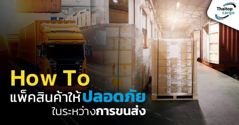 ชิปปิ้ง How To แพ็คสินค้าให้ปลอดภัย Thaitopcargo ชิปปิ้ง ชิปปิ้ง How To แพ็คสินค้าอย่างไรให้ปลอดภัยในระหว่างการขนส่ง How To                                                                                                                 768x402